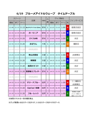 ブルーメTT〔確定〕-001.jpg